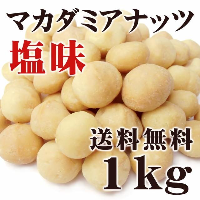 マカダミアナッツ 大粒(ホール) ロースト 塩味 1k...