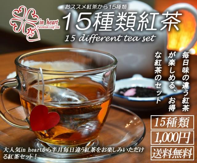 【送料無料】 ≪お試し紅茶15種類15TB入り≫in he...