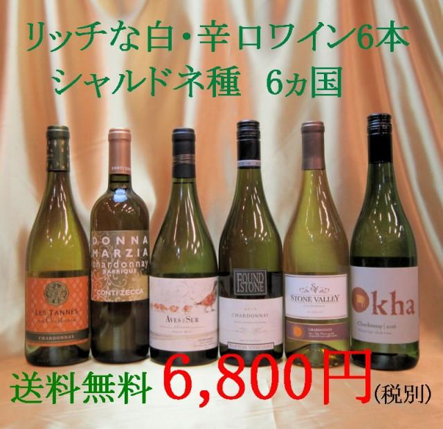 【送料無料】金賞ワイン入り!高級リッチシャルド...