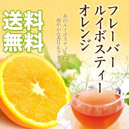 【送料無料】フレーバールイボスティー オレンジ ...