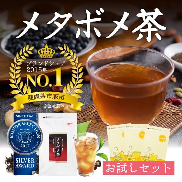 メタボメ茶 お試しセット(ポット用12個入)【黒...