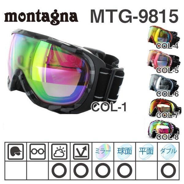 【訳あり】ゴーグル モンターニャ Montagna MTG-9...