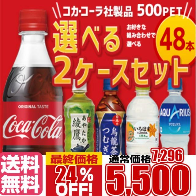 【送料無料】【よりどり】500mlペットボトル48本/ボトル缶 コカ・コーラ社商品 アクエリアス コカコーラ