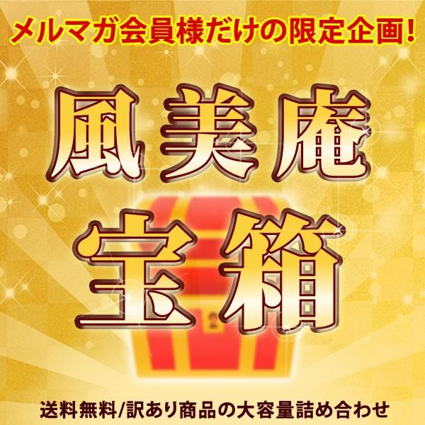 【訳あり・超得】★風美庵宝箱★1019☆W(宅急便発送)