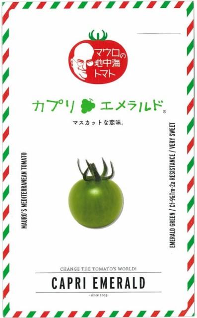 マウロの地中海トマト カプリエメラルド 約8粒...
