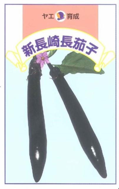 八江農芸 新長崎長茄子 約50粒【郵送対応】