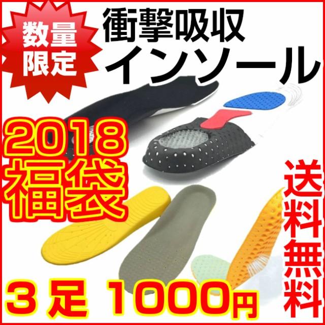 【福袋 2018】 インソール 靴 の 中敷き 3足アソ...