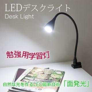 LEDデスクライト クリップライト 目に優しい  フ...