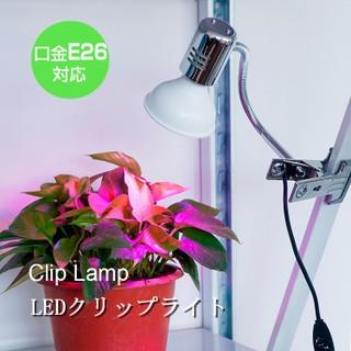 クリップライト デスクライト 口金E26 LED対応  ...