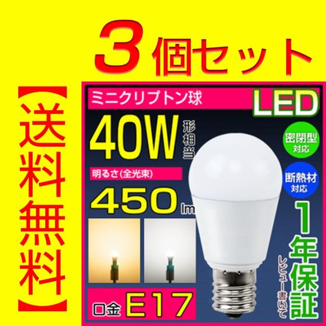 3個セット LED電球 E17 40W形相当 ミニクリプト...