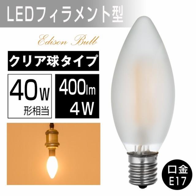 LED電球 E17 40W形相当 フィラメント シャンデリ...