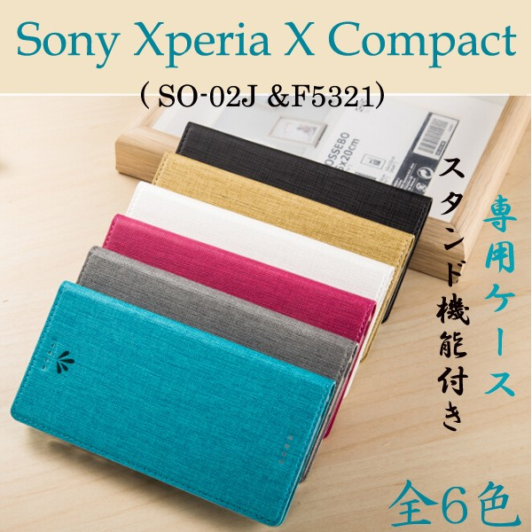 メール便送料無料Xperia X Compact SO-02J  Sony ...
