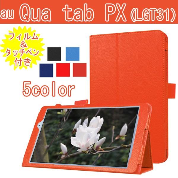 au Qua tab PX ケース(フィルム+タッチペン進呈)...