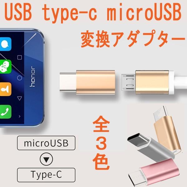 メール便送料無料 Micro USB type-c 変換アダプタ...