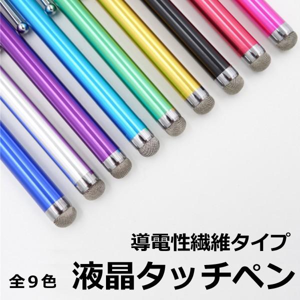 【メール便送料無料】高感度 タッチペン【訳あり...