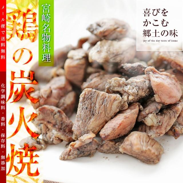 【送料無料】1000円 ポッキリ  宮崎名物焼き鳥 鶏の炭火焼100g×3 おつまみ 焼き鳥