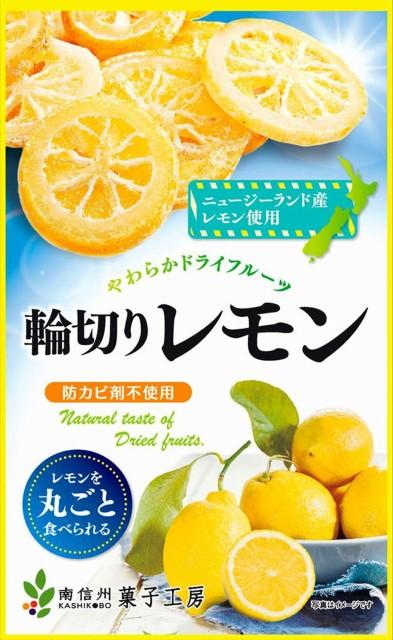 南信州菓子工房 輪切りレモン(ニュージーランド...