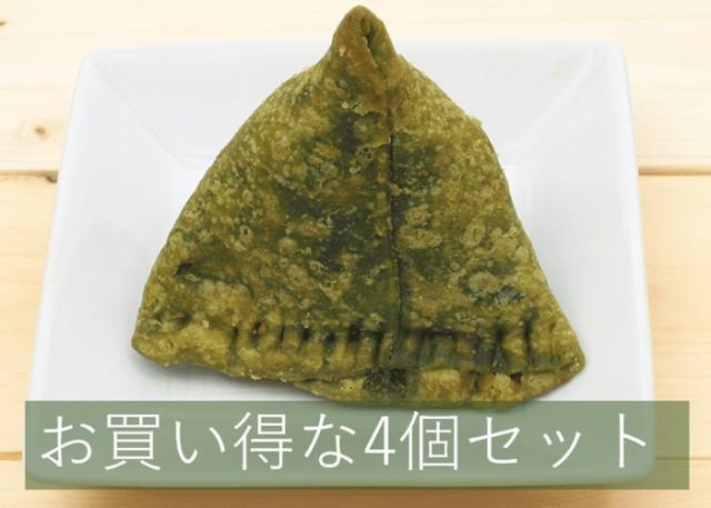 【お得な4個セット】サモサ(野菜)