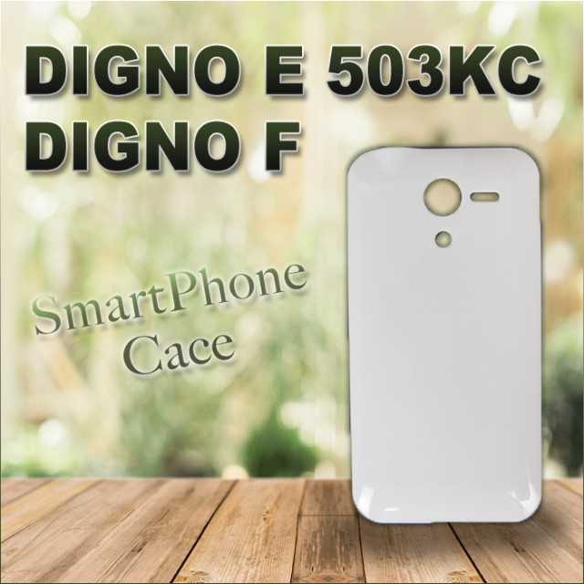 503KC DIGNO E/DIGNO F ディグノ Y!mobile softba...