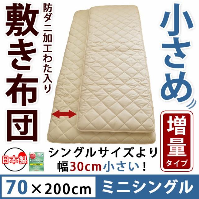 小さめの敷き布団 増量タイプ 防ダニ 固わた入り ...