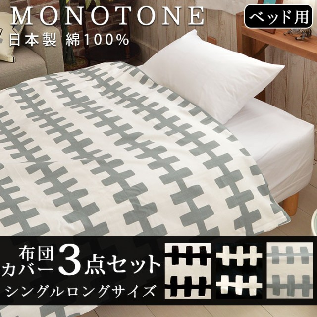 送料無料 ベッド用 布団カバー 3点セット 掛け布...