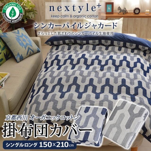 京都西川 掛布団カバー シンカーパイル オーガニ...
