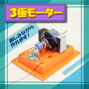 3極モーター 強力な3極モーターを自作する工作...