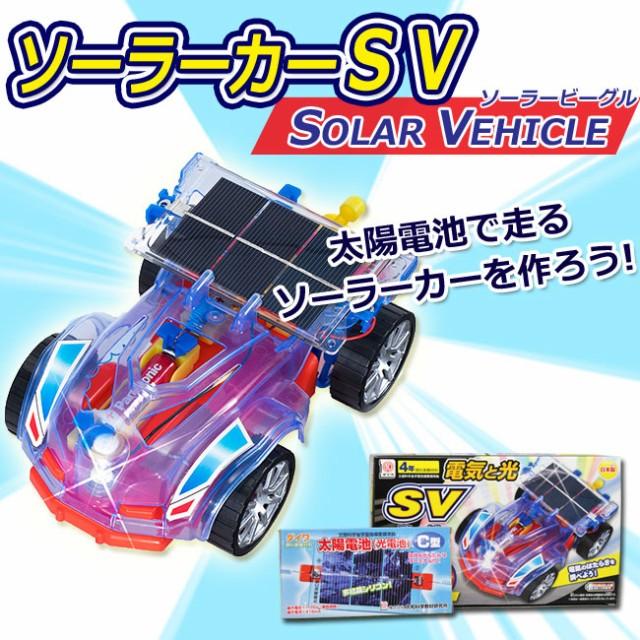 ソーラーカーSV【太陽電池付】太陽電池付きのソ...