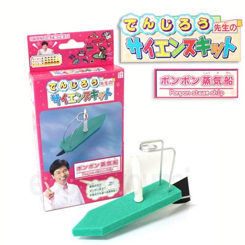 ポンポン蒸気船〔米村でんじろうサイエンスキット...