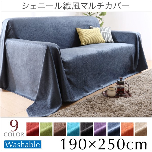 9色から選べる かけるだけでソファが変わる シェ...