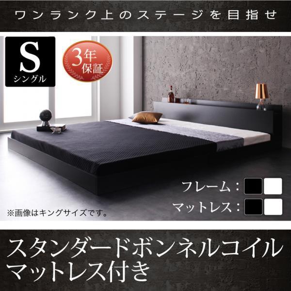 【送料無料】棚・コンセント付きフロアベッド【ボ...