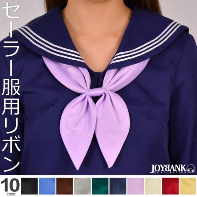 カラフル セーラー服 制服用リボン【リボン 制服 ...