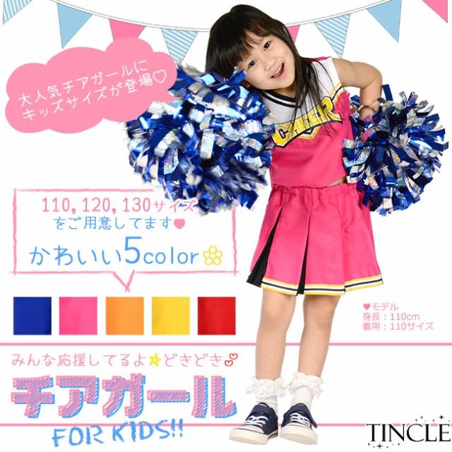 KIDS どきどきチアガール 子供サイズ 5color【制...