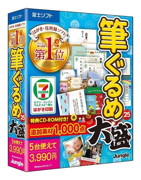 【即納可能】【新品】【PC】筆ぐるめ 25 大盛 for...