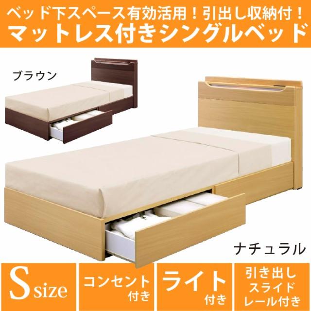ベッド シングルサイズ 枕元照明・2口コンセント...