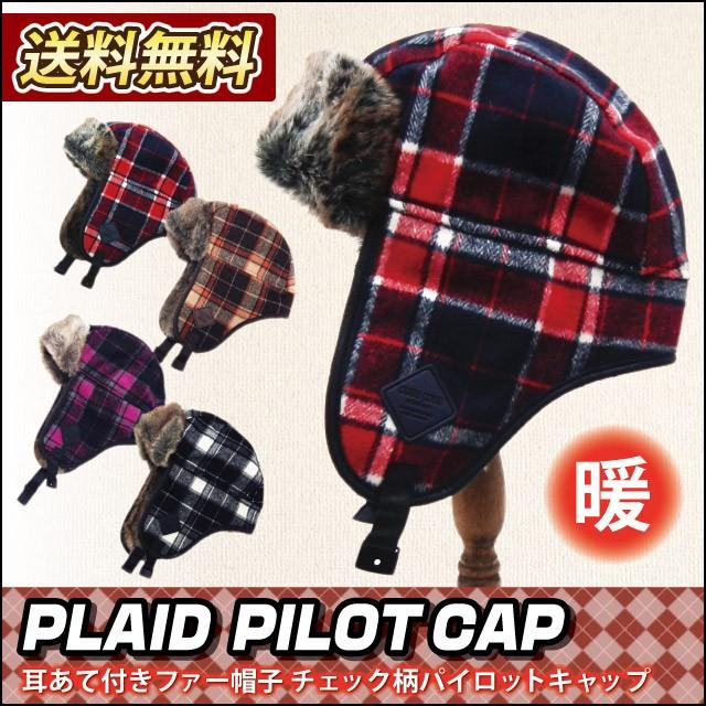 【P20倍】帽子 パイロットキャップ【送料無料】あ...