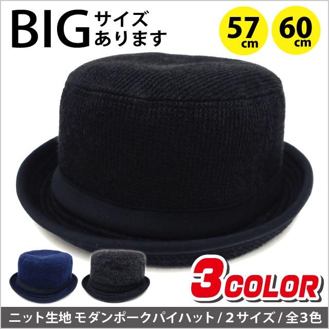 【P20倍】帽子 ポークパイハット 大きい ニット生...