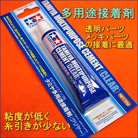 【遠州屋】 タミヤ 多用途接着剤 (クリヤー) 透...