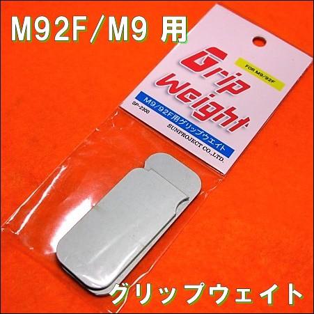 【遠州屋】 マルイ M92F/M9 用 グリップウェイト ...