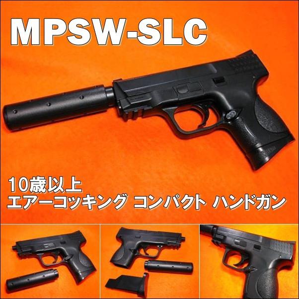 【遠州屋】 MPSW-SLC サイレンサー付 HOP-UPエア...