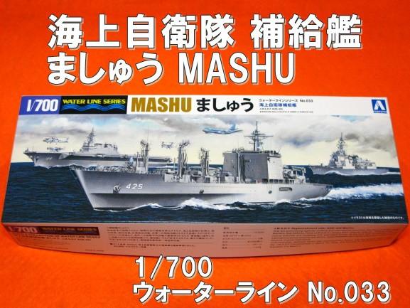 【遠州屋】 海上自衛隊 補給艦 ましゅう MASHU 1/...
