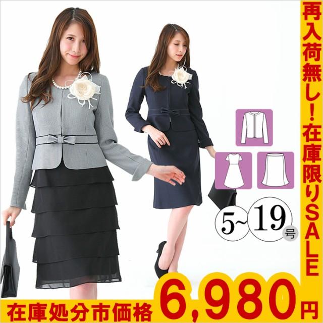 入学式 スーツ ママ 卒業式 3点 セット 小さい 大...