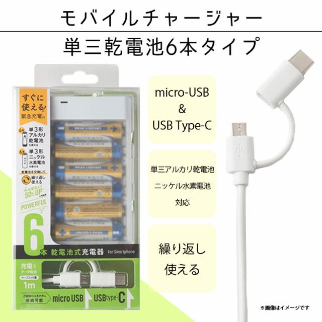モバイルバッテリー 充電器 乾電池式 QX-003WH 【...