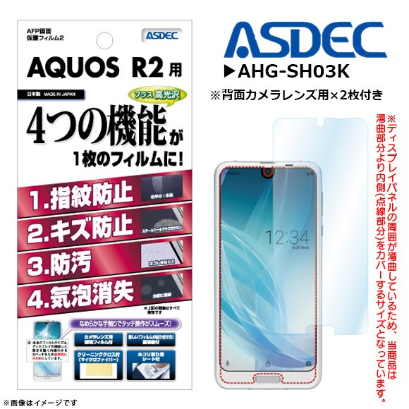 AQUOS R2 SH-03K SHV42 706SH 液晶フィルム AHG-S...