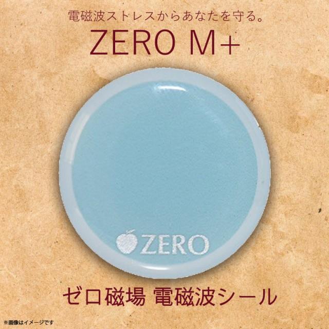 ゼロ磁場 ゼロ磁場発生 電磁波ガード ZM-104【087...