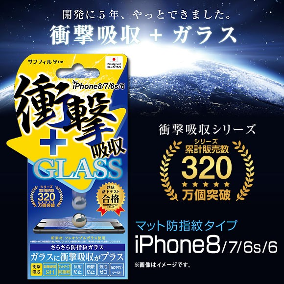 iPhone 8/ iPhone 7/ iPhone 6s/ iPhone 6 液晶ガ...