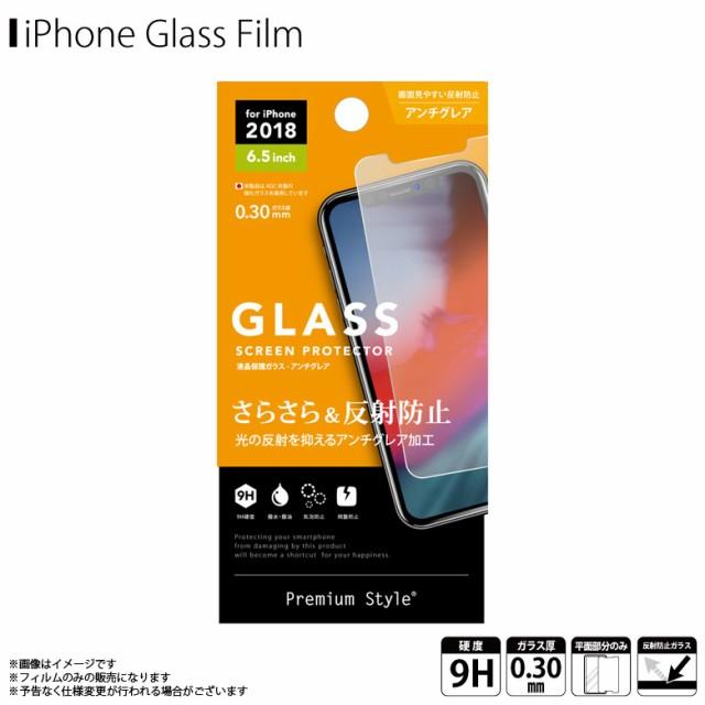 iPhone XS Max 液晶ガラスフィルム PG-18ZGL02【6...