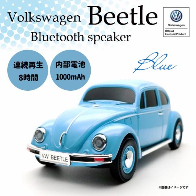 スピーカー Bluetooth フォルクスワーゲン 車型 ...