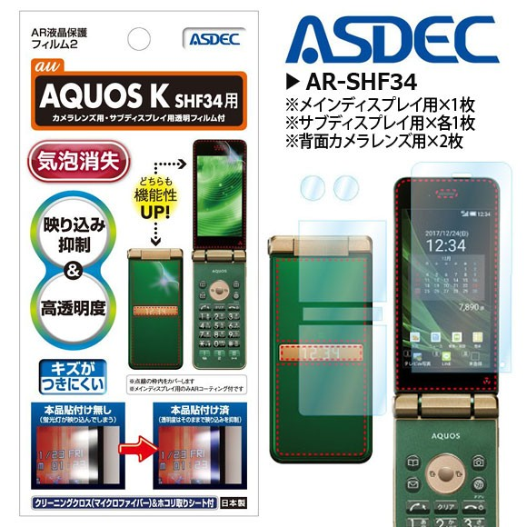 au AQUOS K SHF34 液晶フィルム AR-SHF34【4863】...