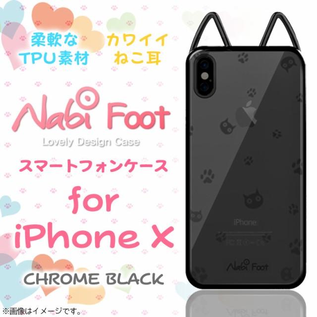 iPhone X 猫耳 肉球 ソフトケース 【2799】 Lovel...